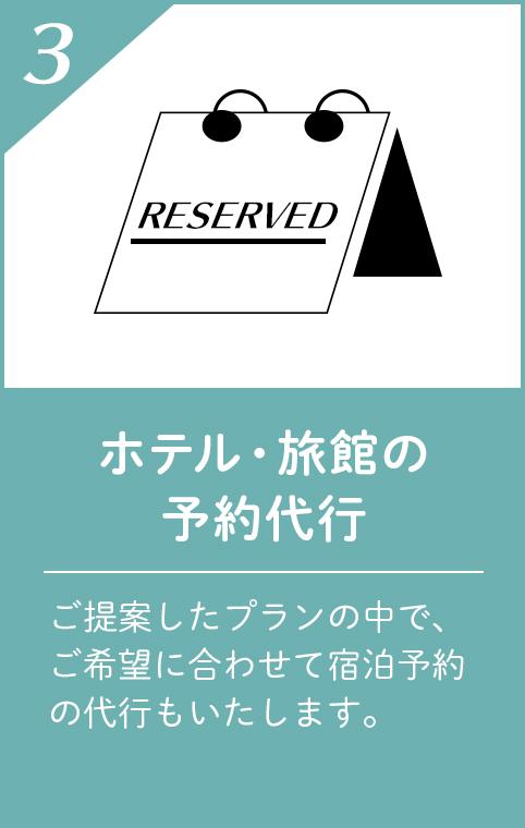 ご提案したプランの中で、ご希望に合わせて宿泊予約の代行もいたします。